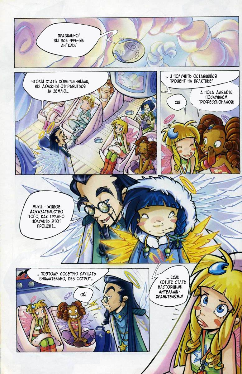 Комиксы друзья ангелов читать на русском