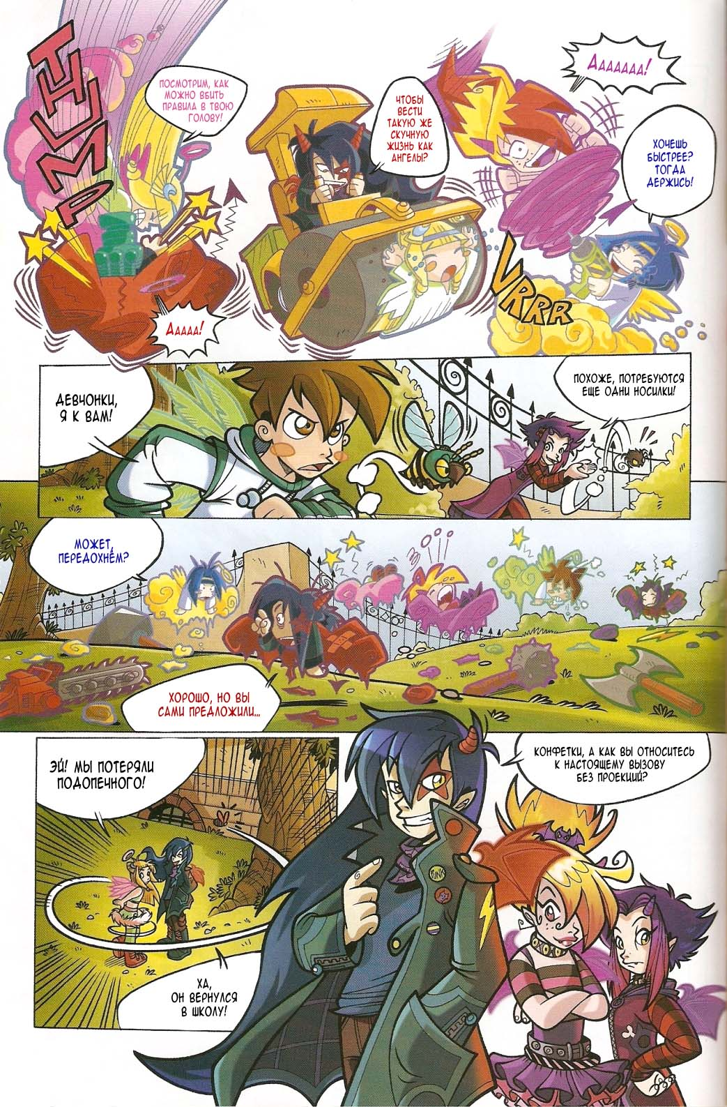 Оригинальный комикс друзья ангелов 12 глава