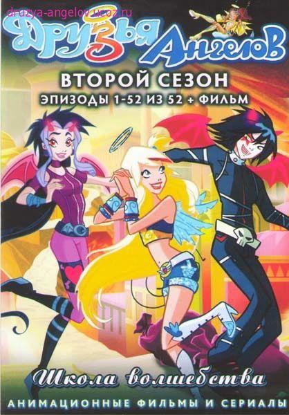 http://druzya-angelov.ucoz.ru/_ph/45/990017339.jpg